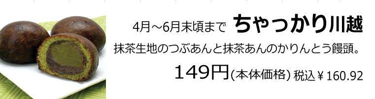 ちゃっかりR.png