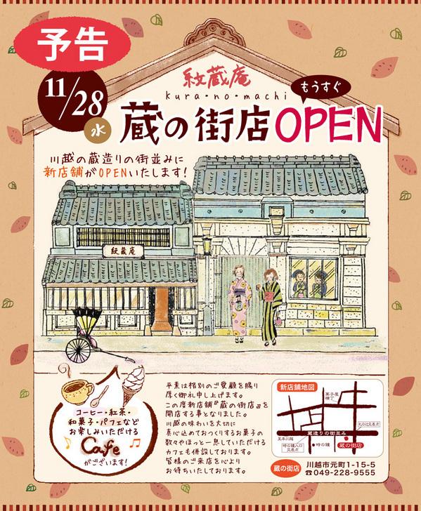 蔵の街店オープンのお知らせ.jpg
