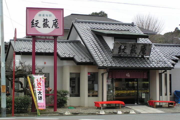 お菓子の紋蔵庵 - 喜多...
