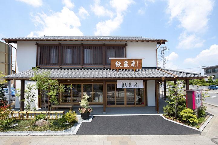 お菓子の紋蔵庵 - 川越...
